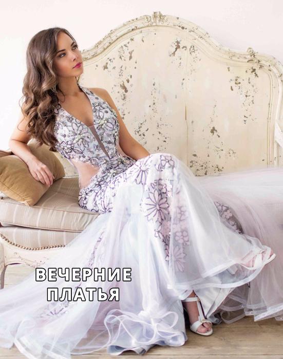 Выбираем вечернее платье к выпускному