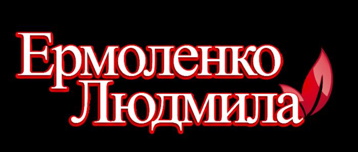 1489504645_Logo_Ermolenko_Ludmila (700x298, 104Kb)