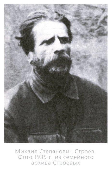 Михаил Степанович Строев 1935 (466x700, 61Kb)