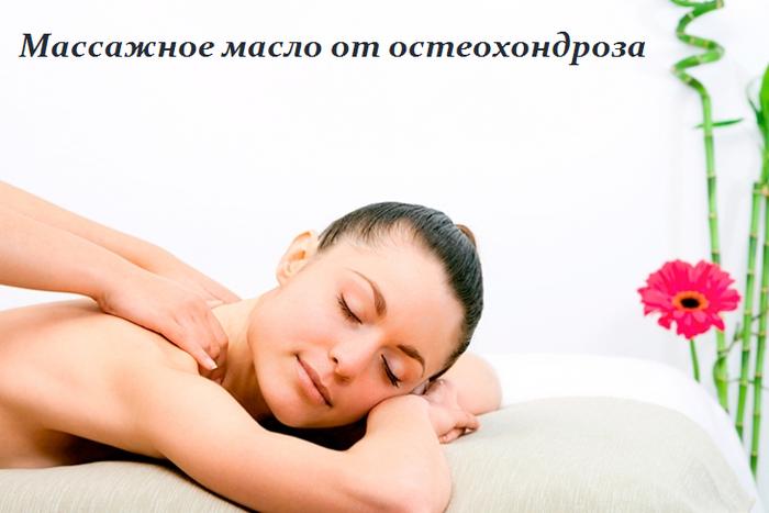 2749438_Massajnoe_maslo_ot_osteohondroza (700x467, 358Kb)
