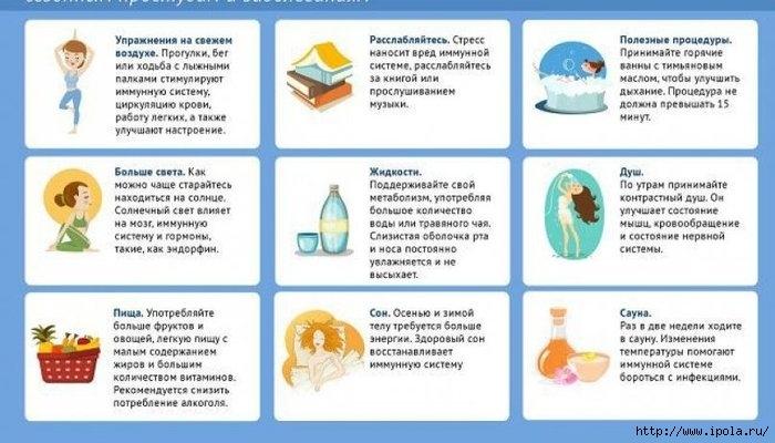 "alt=""Укрепление иммунитета точечным массажем у вашего ребёнка""/2835299_Ukreplenie_immuniteta_tochechnyim_massajem_u_vashego_rebyonka_bez_himii_808x556_093808556 (700x400, 159Kb)"