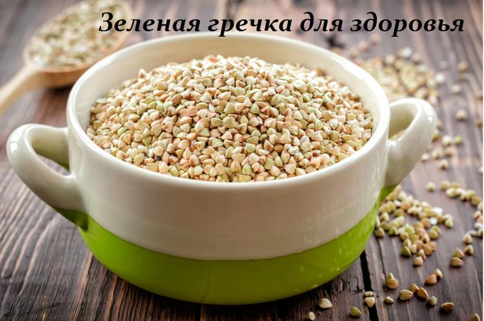 2749438_Zelenaya_grechka_dlya_zdorovya (700x464, 498Kb)