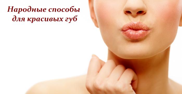 2749438_Narodnie_sposobi_dlya_krasivih_gyb (700x361, 184Kb)