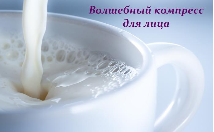 2749438_Volshebnii_kompress_dlya_lica (700x431, 270Kb)