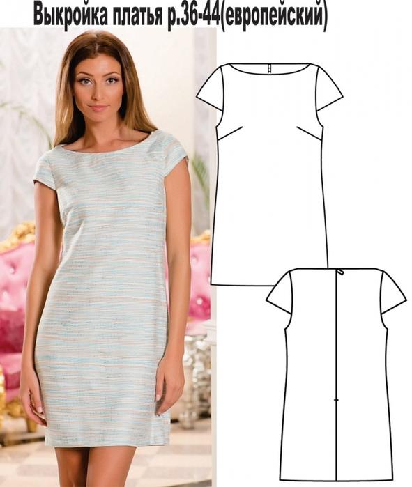 Как сшит платье футляр самой 204