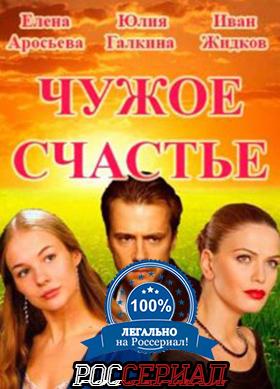 5903949_chuzhoeschaste (280x389, 118Kb)