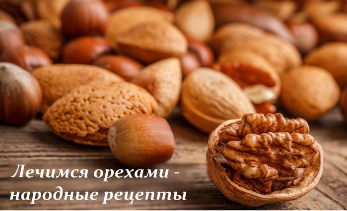 2749438_Lechimsya_orehami__narodnie_recepti (700x426, 410Kb)
