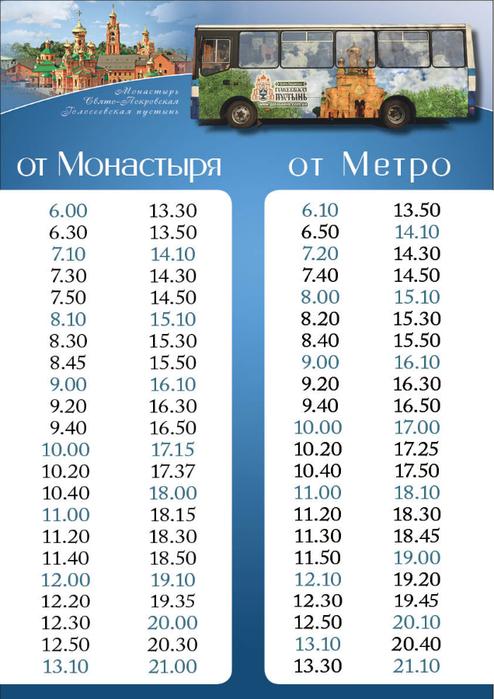 расписание автобусов (494x700, 283Kb)