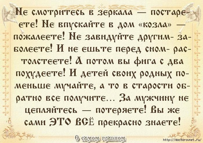 5239983_babyshkini_soveti (700x493, 353Kb)