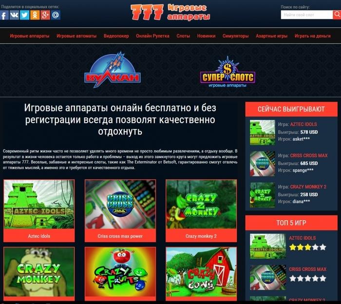 игровые аппараты 777, бесплатные аппараты 777, игровые автоматы 777, /4682845_sroalshblpgblsh (700x624, 330Kb)
