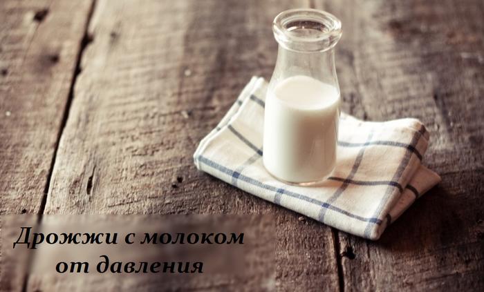 2749438_Drojji_s_molokom_ot_davleniya (700x423, 422Kb)
