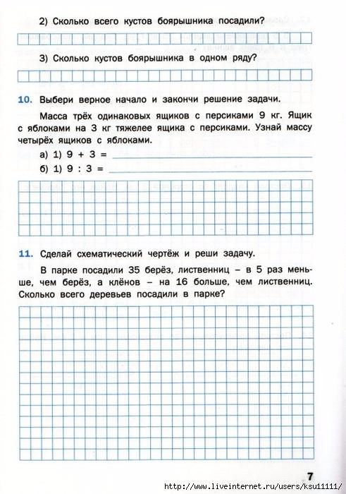 ГДЗ по математике 3 класс С.А. Козлова Текстовые задачи. Часть 1,2,3 / К урокам 57-63 (стр.24) / 4