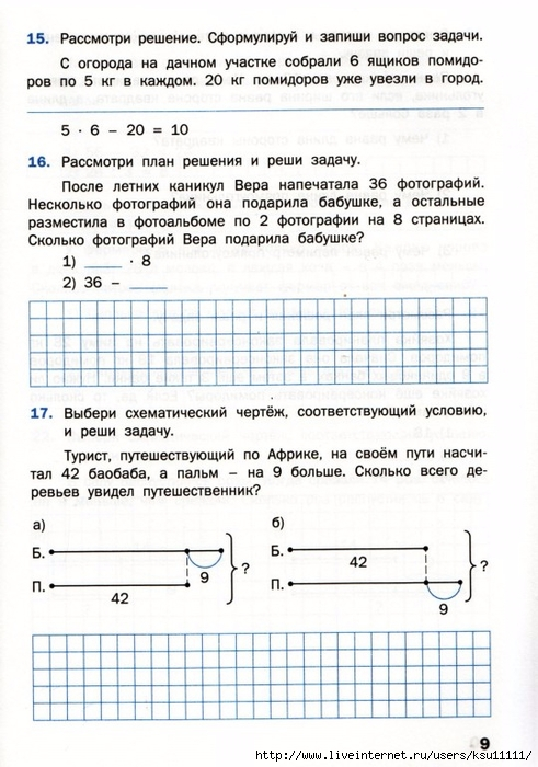 Давыдкина. Математика. 4 класс. Математический тренажёр: текстовые задачи. Рабочая тетрадь. ФГОС.
