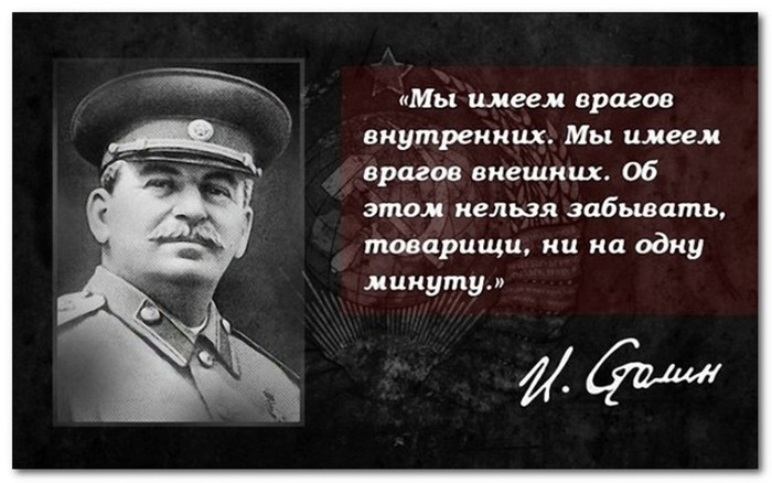 Сталин о врагах, (700x438, 75Kb)