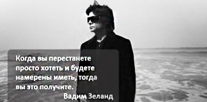 3544815_Vadim_Zeland3 (424x209, 39Kb)