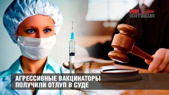 суд утвердил гарантированное законом, но постоянно попираемое на практике право родителей самим решать, стоит или не стоит делать те или иные прививки. (700x393, 52Kb)