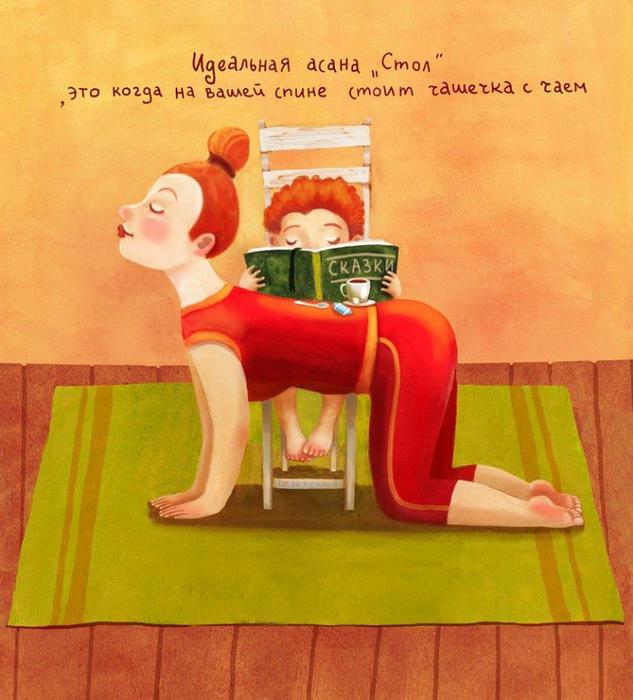 Элина Гордеева иллюстрации йога 4 (633x700, 453Kb)