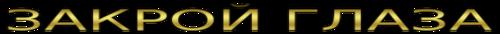 oie_18233337X1u5q7Gd (500x34, 19Kb)