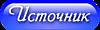 0_85672_bee79445_XS (100x30, 5Kb)