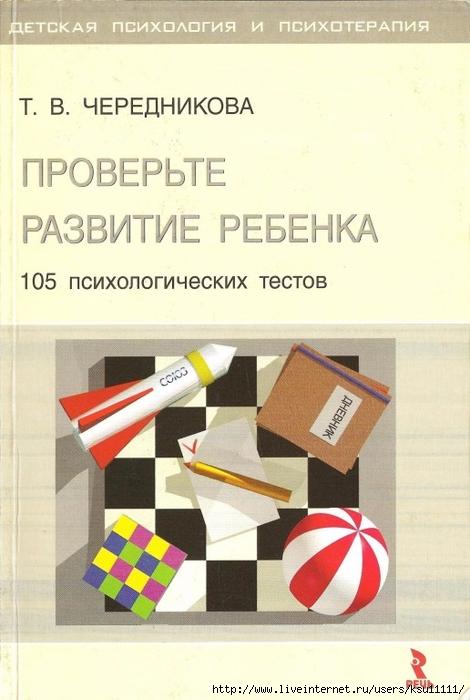 105_psixotestov.page001 (470x700, 223Kb)