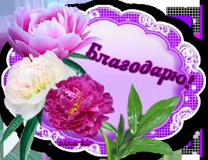 102744416_Blagodaryu2 (300x231, 131Kb)