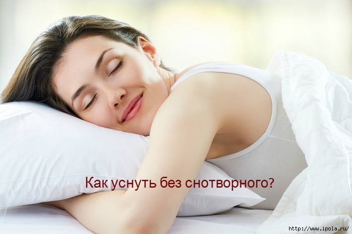 """alt=""""Как уснуть без снотворного?""""/2835299_ (700x464, 200Kb)"""