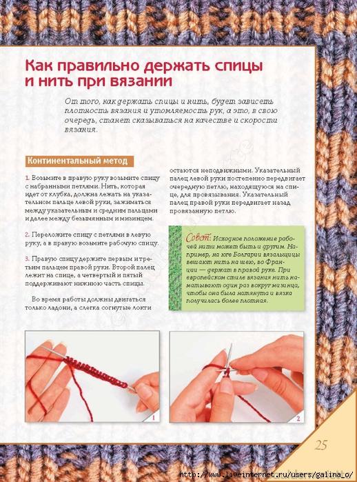 Как правильно хранить вязание