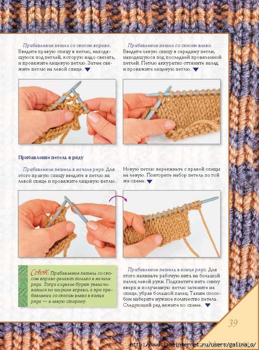 Вязание на спицах как набирать петли на рукав