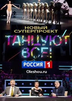 tancuyut_vse_rossiya_olehou (250x350, 102Kb)
