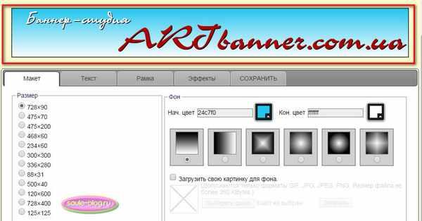 2-kak-sozdat-bannery-besplatno-samomu (600x314, 23Kb)