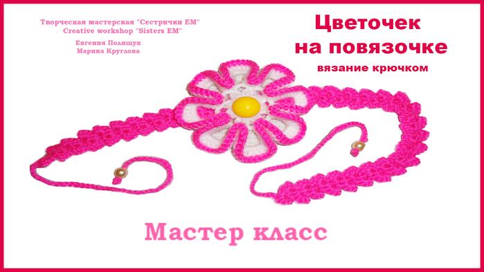 цветок на повязке (700x393, 192Kb)