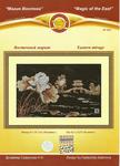 Превью МГ-004 Восточный мираж (505x700, 399Kb)