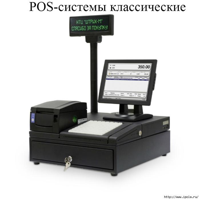 """alt=""""POS-системы классические""""/2835299_POS_sistemi_klassicheskie (700x700, 129Kb)"""