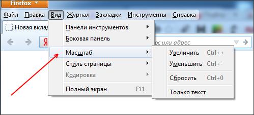 какими кнопками увеличить масштаб страницы