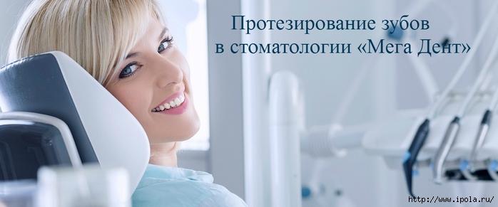 """alt=""""Протезирование зубов в стоматологии «Мега Дент»""""/2835299__3_ (700x291, 129Kb)"""