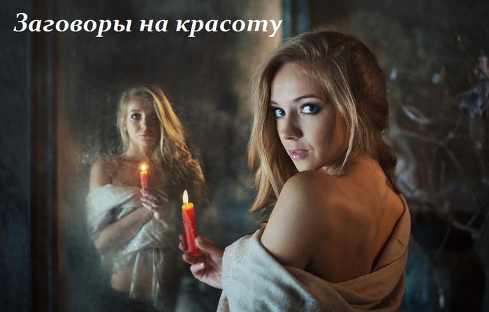 2749438_Zagovori_na_krasoty (700x448, 395Kb)