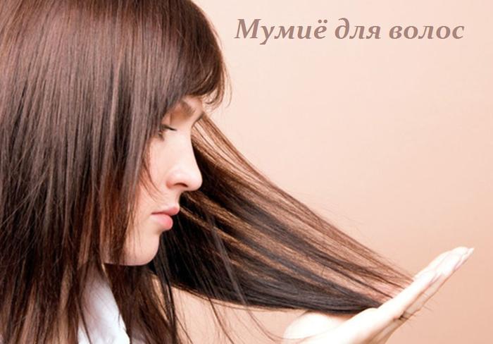 2749438_Mymiyo_dlya_volos (700x488, 389Kb)