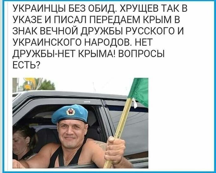 нет Крыма (700x560, 188Kb)