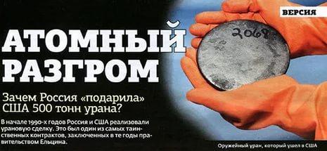 Атомная сделка (465x215, 95Kb)