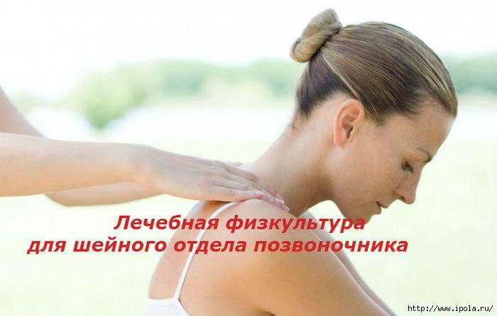 """alt=""""Лечебная физкультура для шейного отдела позвоночника""""/2835299__4_ (700x446, 114Kb)"""
