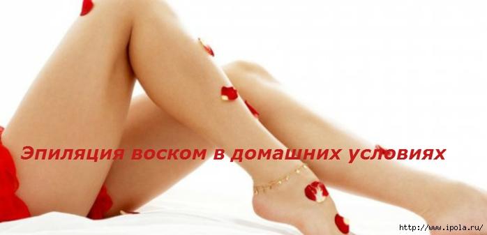 "alt=""Эпиляция воском в домашних условиях""/2835299_Epilyaciya_voskom_v_domashnih_ysloviyah (700x337, 102Kb)"