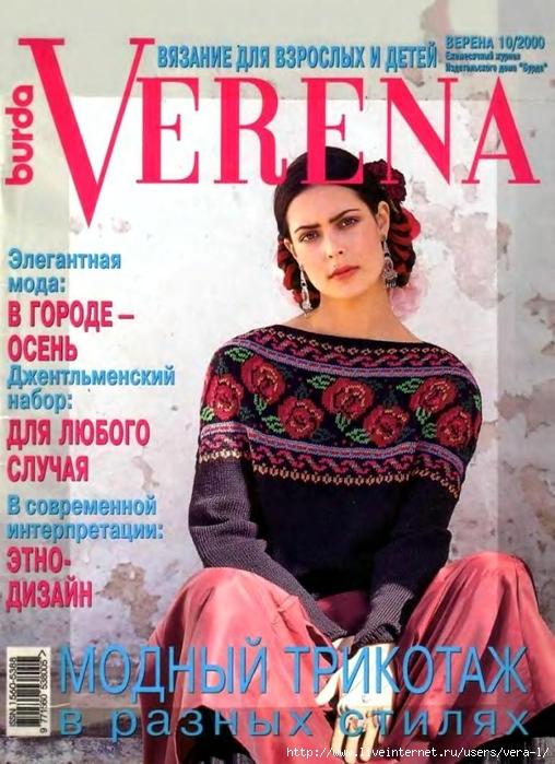 Verena 10.2000_1 (508x700, 296Kb)