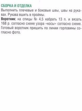 ajur-sviter3 (276x372, 29Kb)