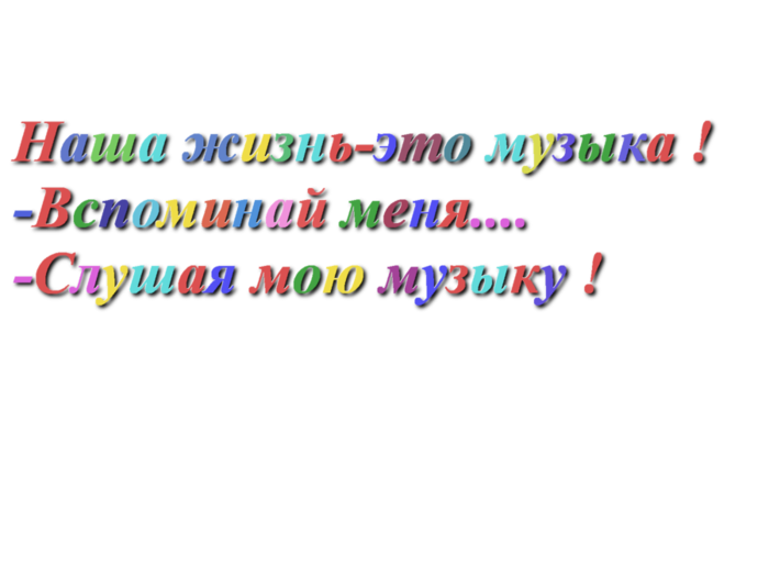 Без имени (700x525, 110Kb)