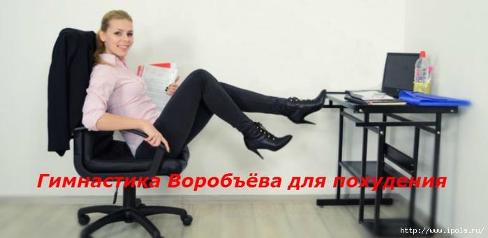 "alt=""Гимнастика Воробъёва для похудения""/2835299_Gimnastika_Vorobyova_dlya_pohydeniya (700x341, 123Kb)"