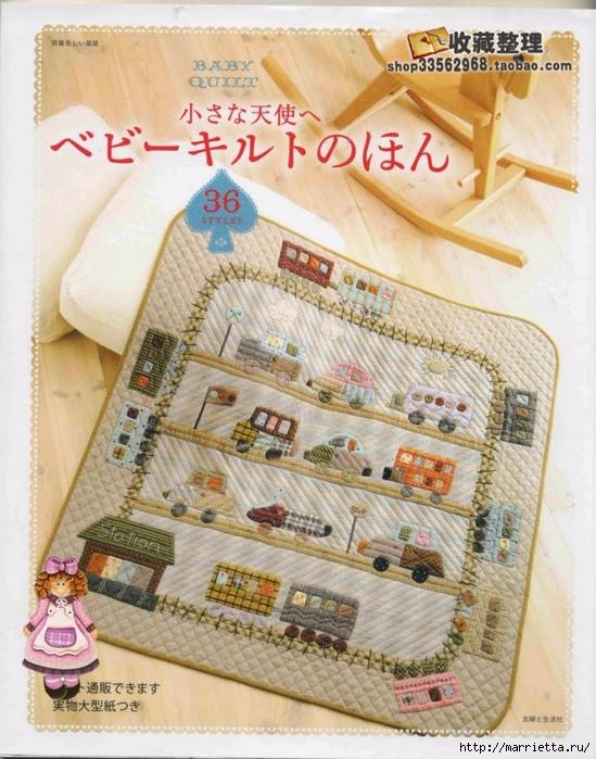 Детское лоскутное одеяло. Японский журнал (95) (549x700, 324Kb)