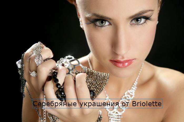 "alt=""Серебряные украшения от Briolette""/2835299_Serebryanie_ykrasheniya_ot_Briolette (700x466, 319Kb)"