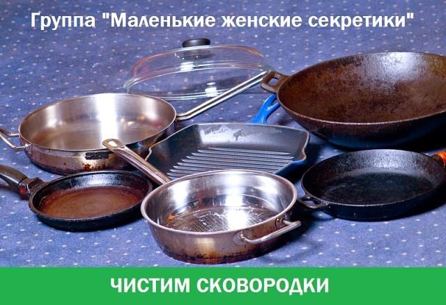 Чистим сковородки (640x438, 94Kb)