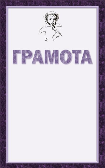ГРАМОТА 2 (437x700, 143Kb)