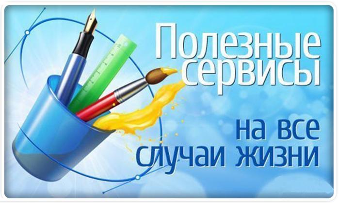 poleznie_servici (700x419, 423Kb)